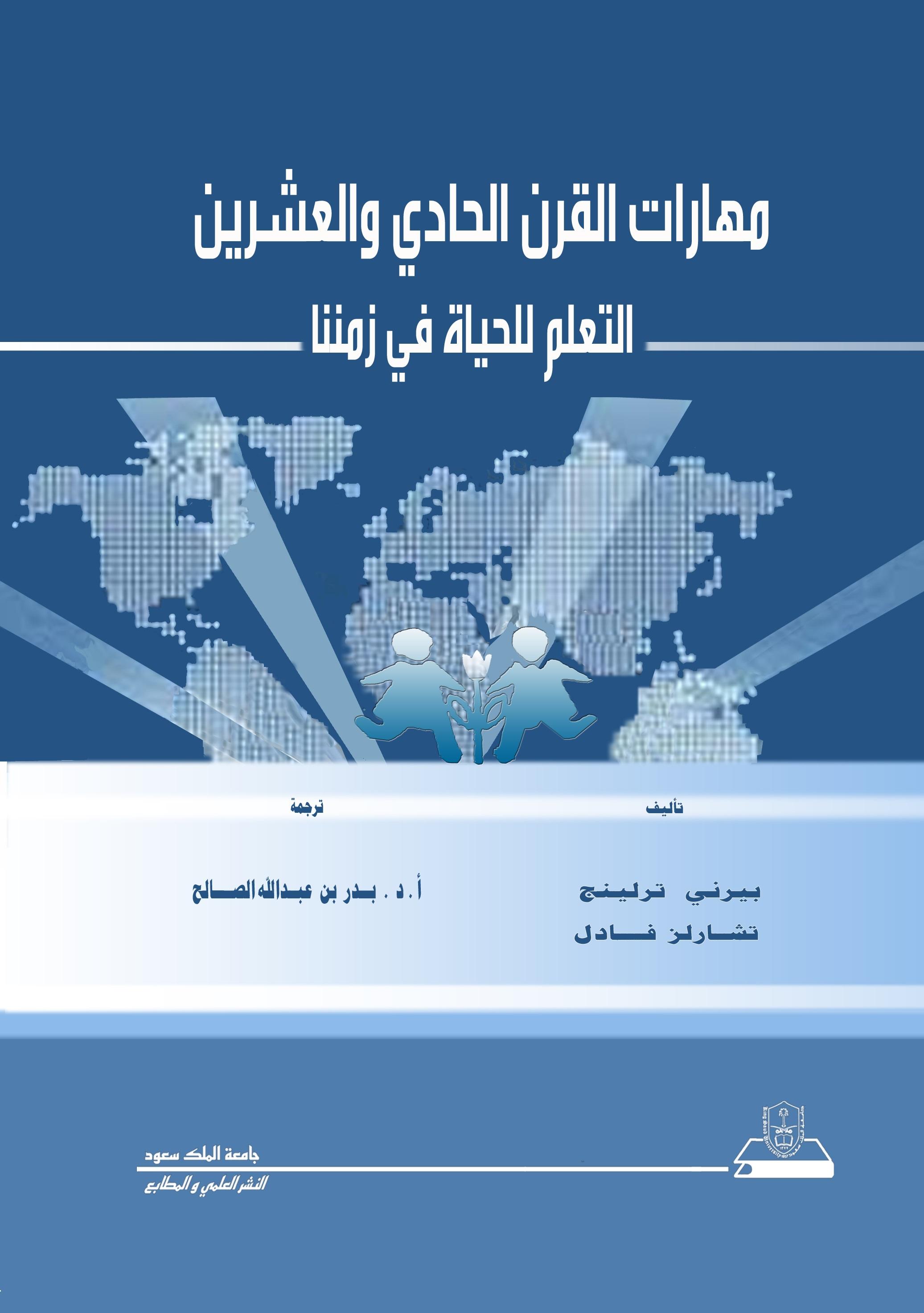 مهارات القرن الواحد والعشرين pdf