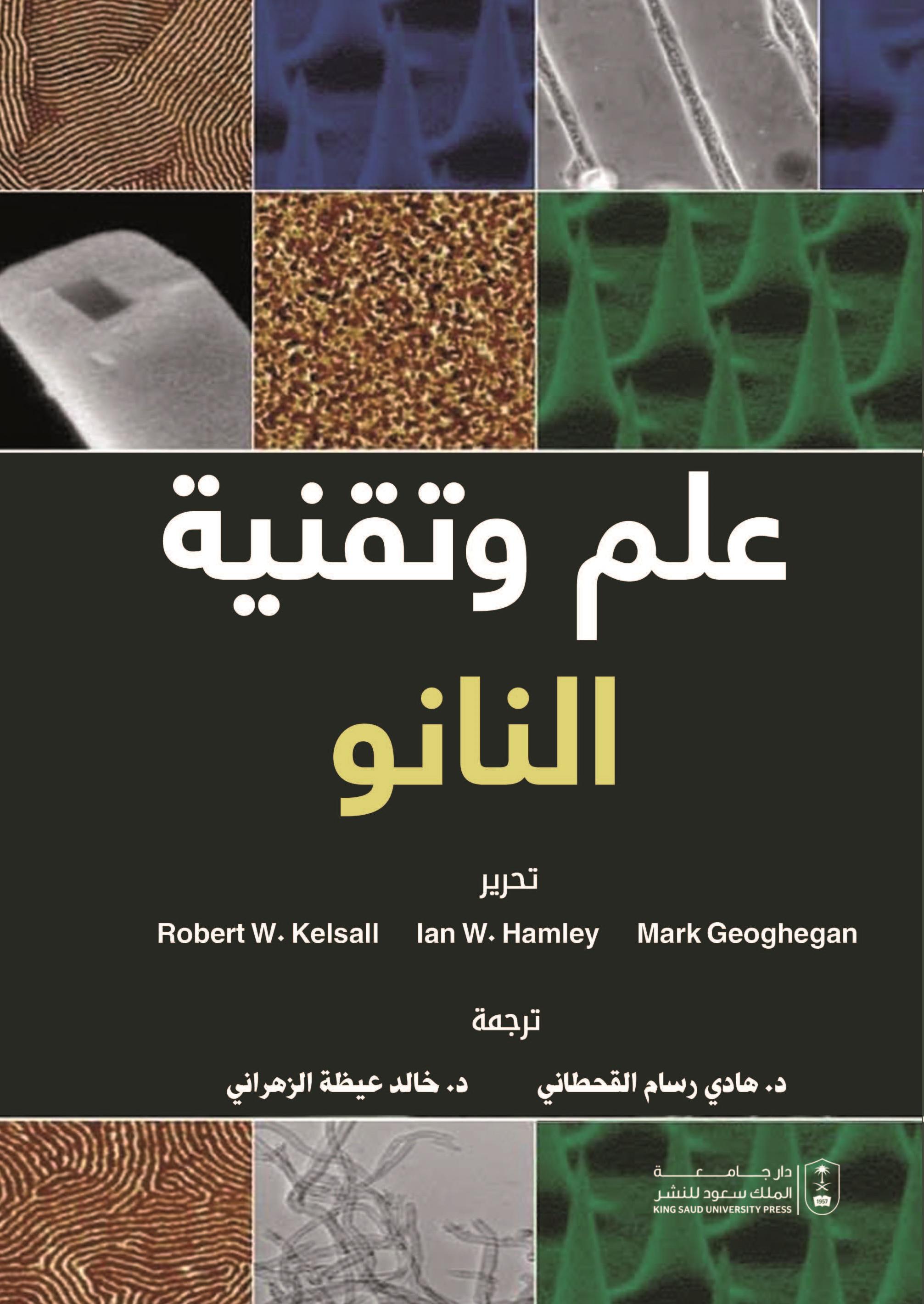 دار جامعة الملك سعود للنشر - تفاصيل الكتاب